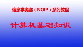 信息学奥赛NOIP系列教程计算机基础知识