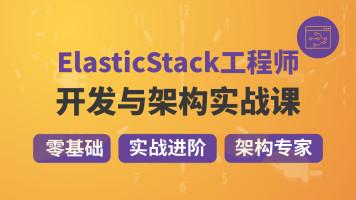 【咕泡首创】精通Elastic(ELK) Stack 架构师成长路径