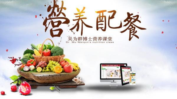 吴为群博士营养课堂:实用营养配餐