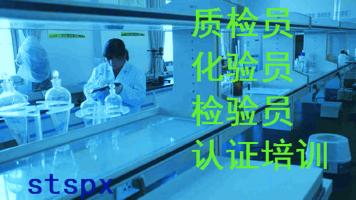 开封新乡许昌郑州食品检验员资格证农产品安全检测员培训