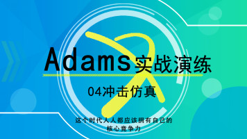 Adams冲击仿真分析