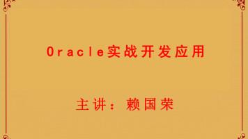企业级Oracle数据库实战开发应用视频课程
