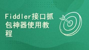 Fiddler接口抓包神器使用教程
