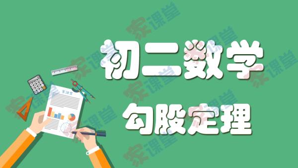 初二数学下册:勾股定理 基础知识点快速解说【家课堂网校】