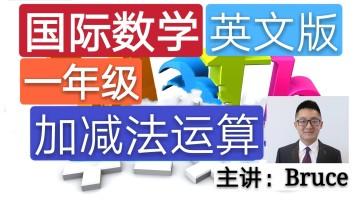 【精品课】一年级小学国际英文数学(加减法运算)