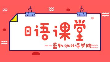 【精品直播】趣味日语发音班