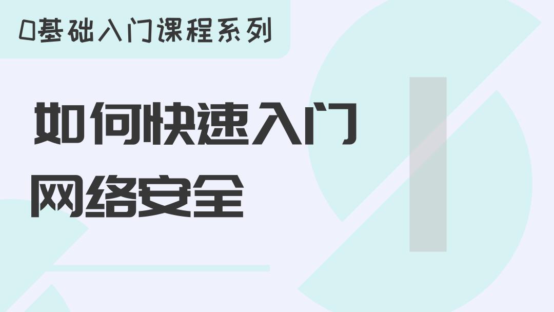 东塔-渗透/黑客/0基础入门/Web安全/黑客/网络安全/信息安全/运维