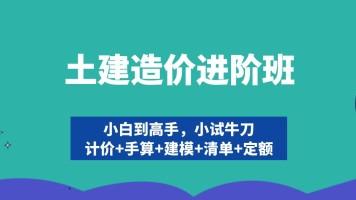 土建造价进阶班,14章节【计价+案例手算+GTj建模计量组价】
