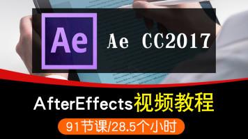 AE视频教程 AfterEffects CC 2017影视特效制作零基础到精通教学