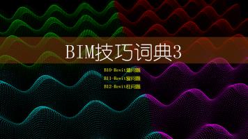 BIM技巧词典3