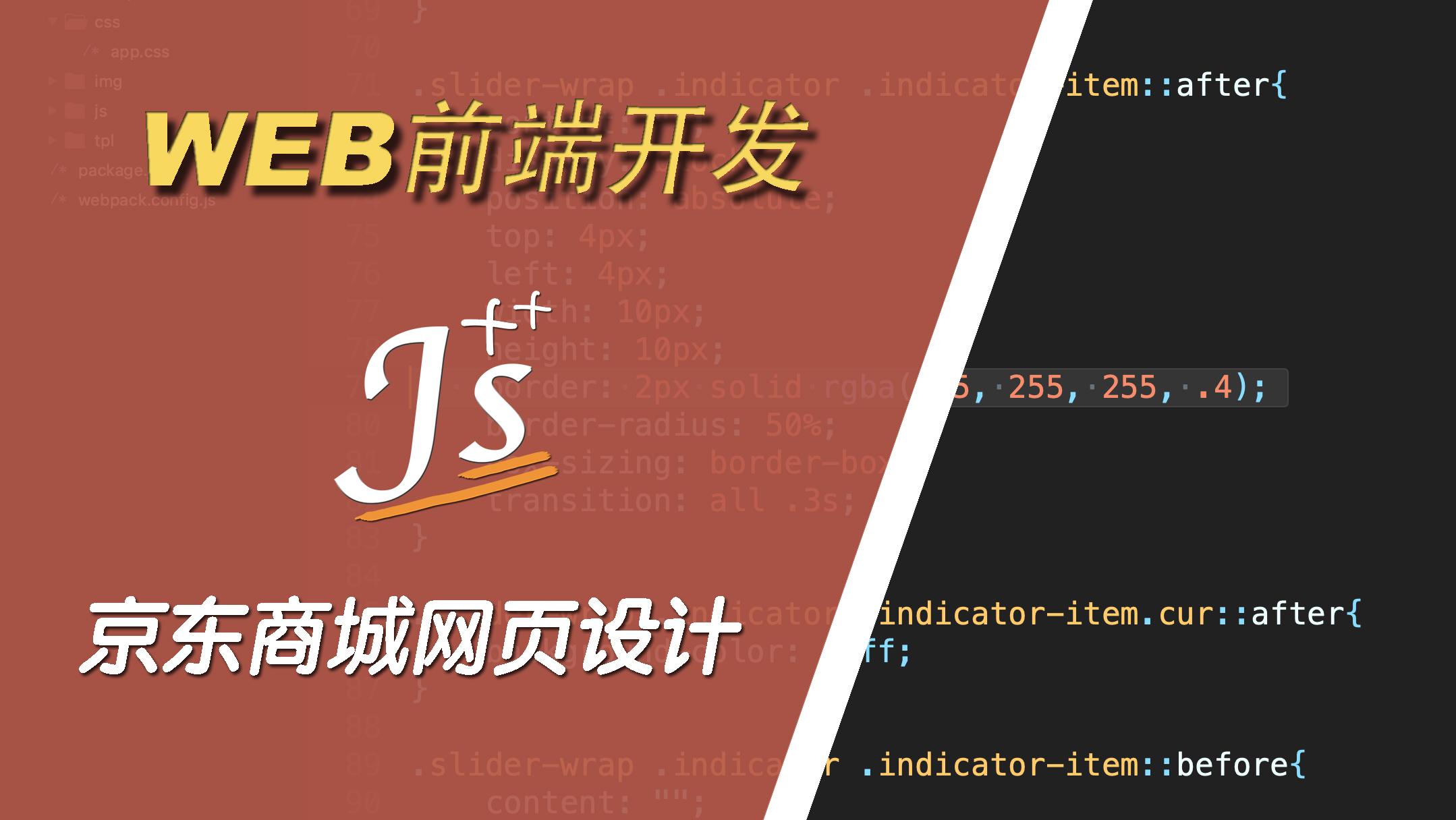 前端开发之企业级京东商城HTML/CSS【JS++前端】
