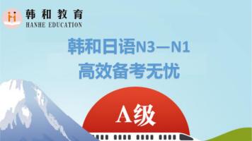 韩和日语N3-N2备考(听力、词汇、语法)