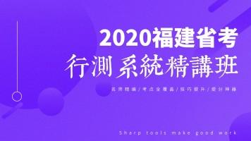 2020福建省考-行测系统精讲班