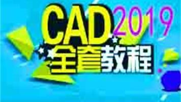 CAD2019全套视频(昭通铭业网络科技有限公司)