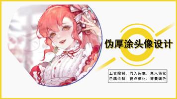 原画人游戏美术日系头像班【寺久】