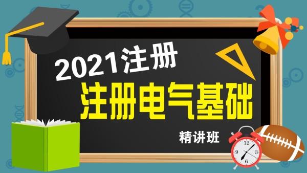 2021注册供配电(输发变电)基础精讲班