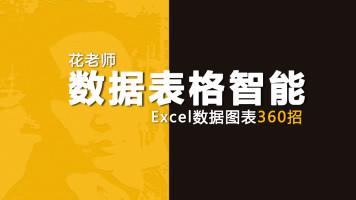 《Excel数据图表360招之数据表格智能》花随花心著
