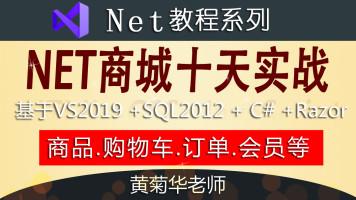 ASP.NET商城毕业设计、C#商城毕业设计十天开发实战(第一季)