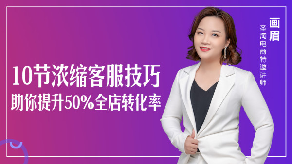 【淘宝】客服技巧助你提升50%全店转化