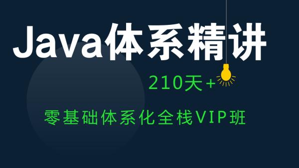 java全栈高薪就业班预购课程(VIP班)