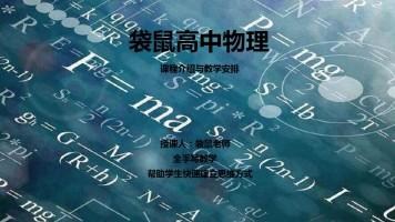 【袋鼠高中物理】课程介绍