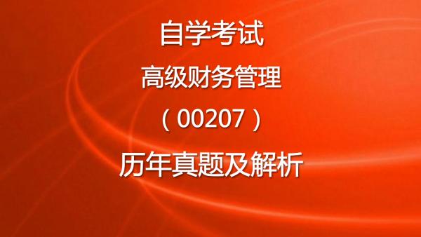 自学考试高级财务管理(00207)历年自考真题及解析