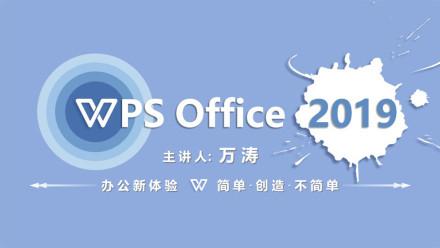 WPS2019Office办公新体验 - 简单.创造.不简单