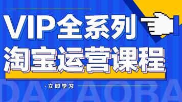 【巨鼎皇教育】VIP从零起步打造爆款全系淘宝运营实操课程