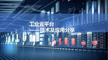 中科博微工业云平台技术分享
