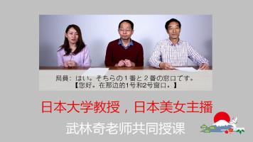 《佐藤的一家》日语初级上,第2课会话文课程