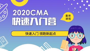 2020CMA备考指南 金程CMA入门营 美国注册管理会计师