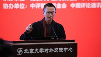 """黄胤然参加北京大学""""中华文化论坛暨两岸艺术家论坛""""并做演讲"""