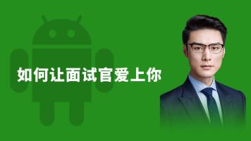 Android-如何让面试官爱上你