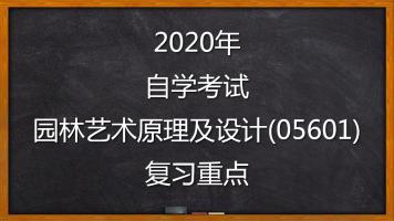 2020年自学考试园林艺术原理及设计(05601)自考复习重点