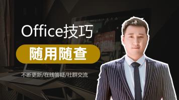 【免费+答疑】Office实战技巧随用随查|Excel|Word|PPT