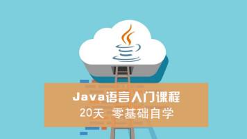 Java语言基础(下)