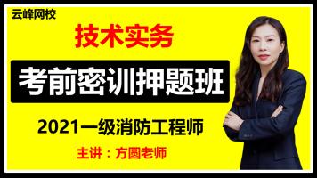 云峰消防2021一级注册消防工程师:技术实务 考前密训押题班