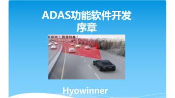 ADAS功能软件开发_序章