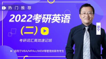 2022年考研英语(二)词汇速记班(MBA/MEM/MPAcc)