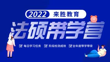 全程带学 | 2022法硕考研带学营第二期