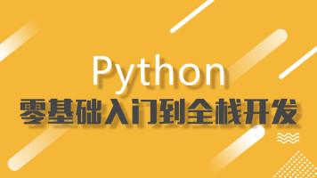 Python零基础入门到全栈开发