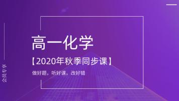 【高一化学】2020年秋季同步课(第一期)