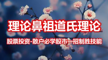 股票投资——一招致胜——道氏理论(理论鼻祖)