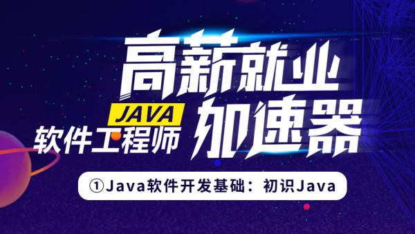 ③Java软件开发基础:选择结构