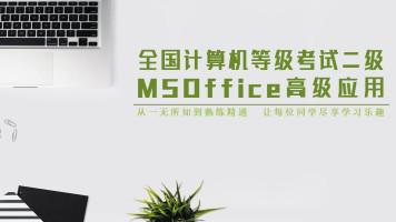 全国计算机等级考试二级MS Office EXCEL精讲班
