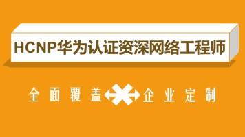 华为认证网络资深工程师(企业认证班)