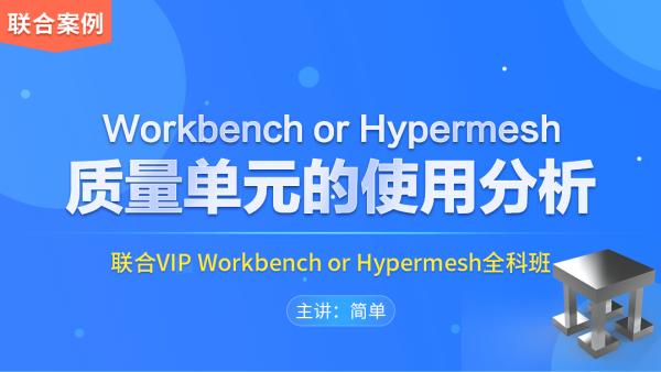 基于Workbench or Hypermesh的质量单元的使用分析