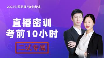 2021中医医师资格二试考前10小时(含助理)