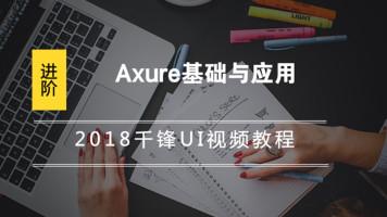 2018千锋UI视频教程-Axure基础与应用