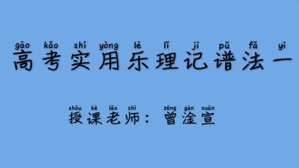 (3)高考实用乐理记谱法一